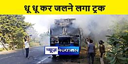 खगड़िया में टला बड़ा हादसा, धू धू कर जलने लगा सिलिंडर से लदा ट्रक