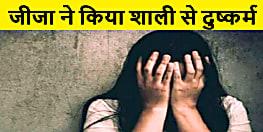 बहन की मदद के लिए आई युवती के साथ जीजा ने किया दुष्कर्म, पुलिस ने किया गिरफ्तार