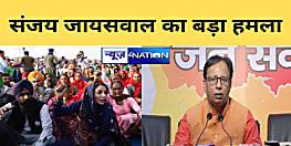 BJP अध्यक्ष संजय जायसवाल का कविता वार,लिखा- हे कांग्रेस...तेरे खेल निराले-थोड़ी तो खुद पर शर्म करो.....