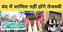 तेजस्वी यादव भारत बंद में नहीं उतरेंगे सड़क पर, RJD कार्यकर्ता करते रहे इंतजार लेकिन अब तक नहीं दिखे नेता प्रतिपक्ष