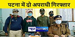 पटना में अपराध की योजना बनाते दो अपराधी गिरफ्तार, हथियार और जिन्दा कारतूस बरामद