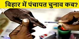 बिहार में पंचायत चुनाव की तेज हुई कवायद, 9 चरणों में हो सकते हैं चुनाव