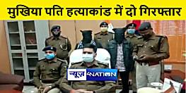 मुखिया पति पप्पू भगत हत्याकांड का पुलिस ने किया उद्दभेदन, दो आरोपी चढ़े पुलिस के हत्थे