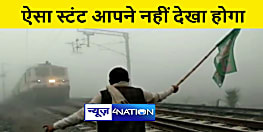 भारत बंद के दौरान बाल बाल बचे राजद नेता, प्रदर्शन के दौरान ट्रैक पर दनदनाती आ गयी ट्रेन