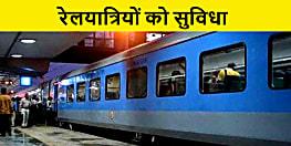 समस्तीपुर रेलमंडल की पहल, 28 स्टेशनों पर खोले जायेंगे 50 मल्टीपर्पस स्टॉल, जानिए क्या मिलेगी सुविधा