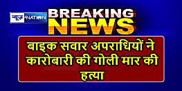 मुजफ्फरपुर में बाइक सवार अपराधियों ने एक भाई के आंख में फेंका मिर्च पाउडर और दूसरे की सिर में गोली मार कर दी हत्या