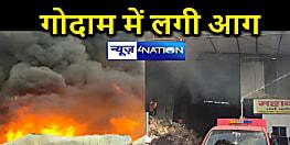 राजधानी पटना के जीरो माइल के पास पेपर गोदाम में लगी भीषण आग,दमकल की कई यूनिट पहुंची आग बुझाने