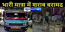 जगदीशपुर पुलिस ने भारी मात्रा में टाटा मैजिक के साथ 59 कार्टून विदेशी शराब के साथ गाड़ी जप्त, चालक भागने में सफल रहा