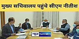 नए साल में एक्शन में CM नीतीश, मुख्य सचिवालय पहुंचे मुख्यमंत्री,ले रहे मीटिंग...