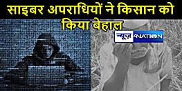 पटना में साइबर अपराधियों ने किसान के अकाउंट से उड़ाये 1 लाख 3 हजार रुपए, खेत बेचकर जमा  किये थे पैसे