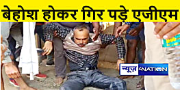 राज्य खाद्य आयोग की टीम ने मसौढ़ी एससीआई गोदाम का किया निरीक्षण, पूछताछ के दौरान बेहोश होकर गिर पड़े एजीएम