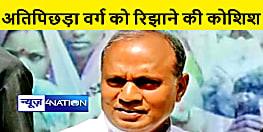 RCP सिंह का मिशन अतिपिछड़ा,कर्पूरी रथ से गॉव गॉव घुमेंगे जदयू नेता