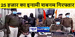 25 हज़ार का इनामी कुख्यात अपराधी शबनम यादव गिरफ्तार, कई मामलों में थी पुलिस को तलाश