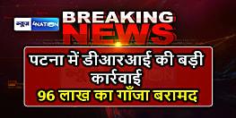 पटना में डीआरआई की बड़ी कार्रवाई, 96 लाख का गांजा बरामद, दो गिरफ्तार