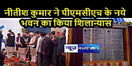 मुख्यमंत्री नीतीश कुमार ने 5540 करोड़ रुपए की लागत से पीएमसीएच में बनने वाले, 5462 बेडों के नये भवन का शिलान्यास किया