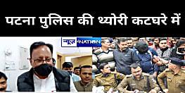कटघरे में पटना पुलिस ! BJP अध्यक्ष ने उठाये सवाल, ऋतुराज की पत्नी को प्रताड़ित करना सही नहीं...मामले की हो जांच