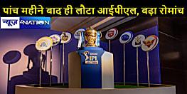 जल्द लौटेगा आईपीएल का रोमांच, मैच के शिड्यूल जारी, 30 मई को फाइनल मुकाबला
