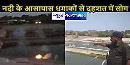 नदी में जबरदस्त धमाका, धुएं के साथ निकली चमकदार रौशनी, इलाके के लोगों में हड़कंप