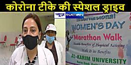 अंतर्राष्ट्रीय महिला दिवस के अवसर पर कोरोना वैक्सीनेशन को लेकर स्पेशल ड्राइव