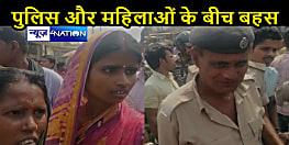 मधेपुरा में महिलाओं का आक्रोशित रूप, पुलिस अधिकारी पर लगाए आरोप, किया विरोध प्रदर्शन