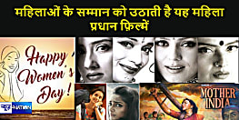 महिलाओं की शक्ति,उनके अदम्य साहस और उनके हित में आवाज उठाती है ये बॉलीवुड फिल्में