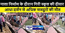 BIG BREAKING : स्कूल की दीवार गिरने से आधा दर्जन से अधिक मजदूरों की मौत, इलाके में मची अफरा-तफरी
