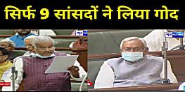 गोद से तौबा! BJP-JDU सांसदों ने ही गांवों को गोद लेना छोड़ा, तीसरे चरण में केवल 9 सांसदों ने गांव का किया है चयन