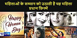 महिलाओं की शक्ति उनके अदम्य साहस और उनके हित में आवाज उठाती है ये बॉलीवुड फिल्में