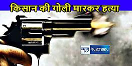 Bihar Crime News:  चुनावी रंजिश में किसान की गोली मारकर हत्या, आरोपी गिरफ्तार