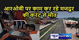 बिना सुरक्षा के चल रहा था रेलवे के ओवर ब्रिज का काम, एचटी केबल की चपेट में आने से श्रमिक की मौत