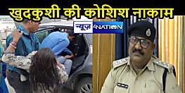 BIHAR NEWS: पति से विवाद होने पर गुस्साई महिला ने की खुदकुशी की कोशिश, पुलिस टीम ने बचाई जान