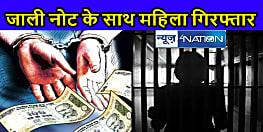 Bihar Crime News : जाली नोट लेकर शॉपिंग करने पहुंची महिला, दुकानदार को हुआ शक, फिर बिगड़ गया खेल