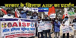 BIHAR NEWS: बिहार सरकार के फैसलों के खिलाफ सड़क पर उतरा AISF, पटना विवि के गेट पर किया प्रदर्शन