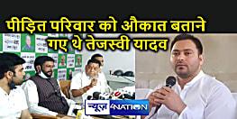 तेजस्वी पर जदयू का बड़ा पलटवार, कहा – पीड़ित परिवार से अपने लिए नारे लगवाने गए थे नेता प्रतिपक्ष