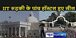 IIT रुड़की के पांच हॉस्टल को प्रशासन ने किया सील, इस कारणों से की गई है कार्रवाई