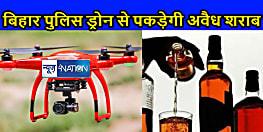Bihar Crime News : अब बिहार पुलिस ड्रोन से पकड़ेगी अवैध शराब, डिजिटल मैपिंग से होगी निगरानी