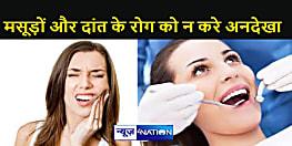 मसूढ़ों और दांतों की करेंगे देखभाल तो रहेंगे स्वस्थ और खुशहाल