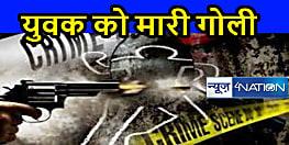 Bihar Crime News : अपराधियों ने युवक को मारी गोली, पुलिस जांच में जुटी
