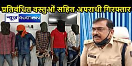 BIHAR CRIME: पुलिस ने 9 अपराधियों को किया गिरफ्तार, हथियार सहित अन्य सामान बरामद