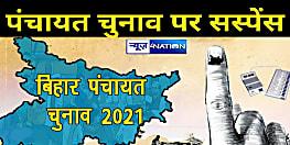 बिहार में पंचायत चुनावः राज्य निर्वाचन आयोग ने 7 जिलों के DM को फिर से भेजा तल्ख पत्र, वजह जानिए...