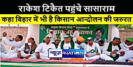 बिहार के सासाराम पहुंचे किसान नेता राकेश टिकैत, कहा राज्य में मंडी को पुनर्जीवित करने की आवश्यकता है