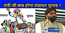 बिहार पंचायत चुनाव को लेकर क्या बोले मंत्री सम्राट चौधरी, पढ़िये पूरी खबर