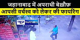 Jehanabad News : आपसी वर्चस्व को लेकर बदमाशों ने की फायरिंग, जांच में जुटी पुलिस