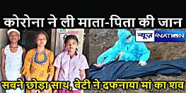 BIHAR NEWS : कोरोना की भयावह तस्वीर - चार दिन में तीन बच्चों से सिर से उठ गया माता पिता का साया, बेटी ने मां के शव को दफनाया