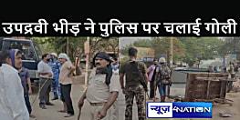 BREAKING NEWS : आपसी विवाद में युवक की हत्या से आक्रोशित लोगों ने पुलिसकर्मियों पर चलाई गोली, दो घायल