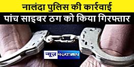 नालंदा पुलिस ने साइबर ठगी पर कसा शिकंजा, पांच को किया गिरफ्तार