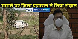 KATIHAR: पुल के नीचे बॉडी फेंकने के मामले ने पकड़ा तूल, डीएम ने दिया 24 घंटे के अंदर जांच पूरा करने का आदेश