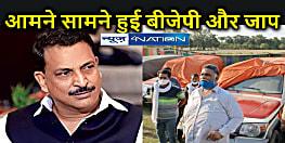 SARAN: एम्बुलेंस मामले में पर्दाफाश के बाद बिलबिलाए BJP MP ने पप्पू यादव पर करवाया मुकदमा