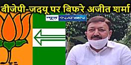 BHAGALPUR: कांग्रेस का बीजेपी, जदयू पर हमला, बोले विधायक, कोरोना से हो रही है मौत और नेता कर रहे हैं बयानबाजी