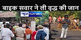 BIHAR NEWS : बाइक की ठोकर से एक व्यक्ति की मौत, पेशे से गांवों में डॉक्टरी का काम करता था मृतक